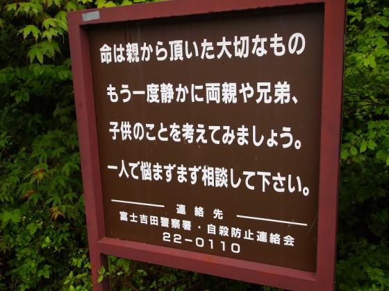樹海入口付近にある自殺防止を訴える看板